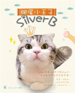 肥尾小王子 Silver B
