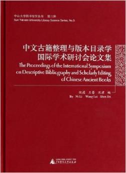 中文古籍整理与版本目录学国际学术研讨会论文集