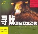 寻找濒危野生动物