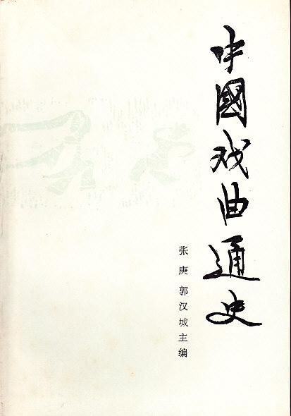 中國戲曲通史(上/中/下)