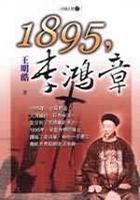 1895,李鴻章