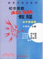 初中奧數超級教程初中提高冊