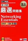 MCSE教科書カード式厳選問題集 Networking Essentials