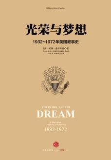 光榮與夢想3