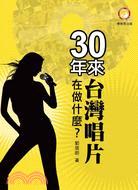 30年來台灣唱片在做什麼?