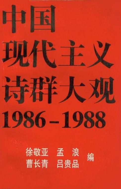 中国现代主义诗群大观