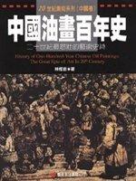 中國油畫百年史