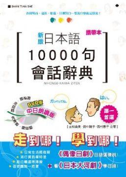 攜帶本 新版 日本語10000句會話辭典:中日朗讀版