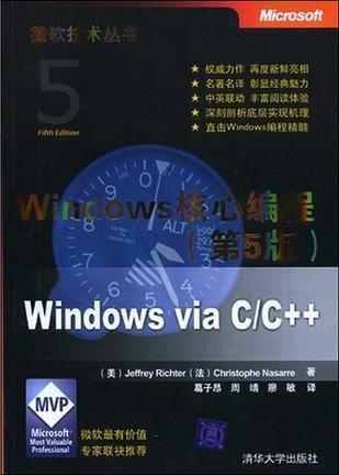Windows 核心编程...