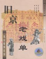 旧京老戏单