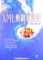 精通XML與綱頁設計