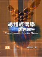 總體經濟學習題解答(三版)