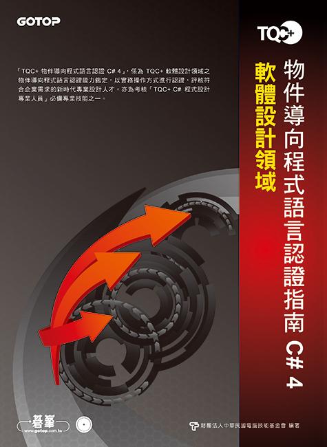 TQC 物件導向程式語言認證指南C# 4