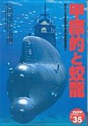 Kōhyōteki to kōryō