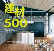 設計師不傳的私房秘技建材活用設計500