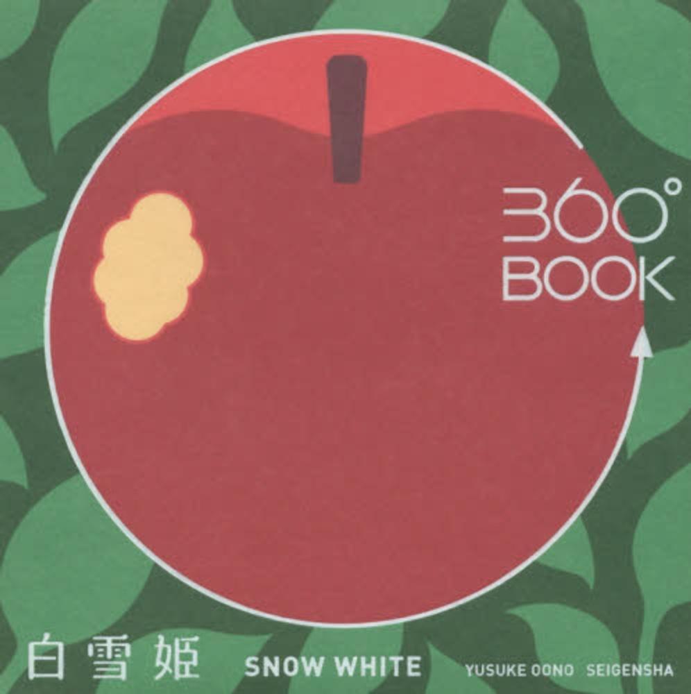 360° BOOK 白雪姫
