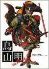 Toriyama Akira Special Illustrations