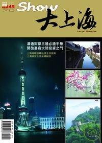 SHOW 大上海地鐵遊