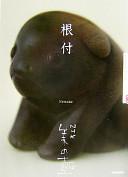 NHK美の壺根付