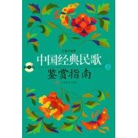 中国经典民歌鉴赏指南