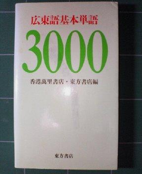 広東語基本単語3000