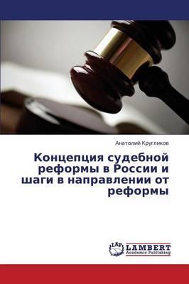 Kontseptsiya sudebnoy reformy v Rossii i shagi v napravlenii ot reformy