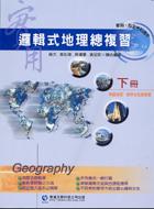 實用邏輯式地理總複習下冊