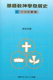 基督教神學發展史(二)中世紀教會