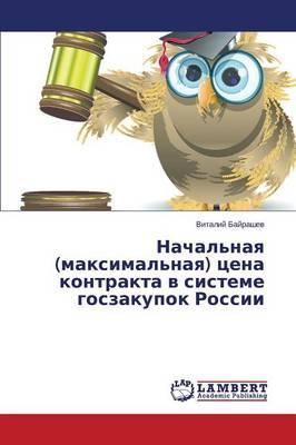 Nachal'naya (maksimal'naya) tsena kontrakta v sisteme goszakupok Rossii