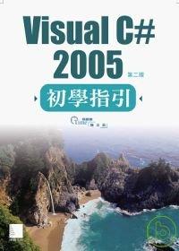 Visual C# 2005初學指引(第二版)