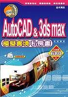 AutoCAD & 3ds Max �...