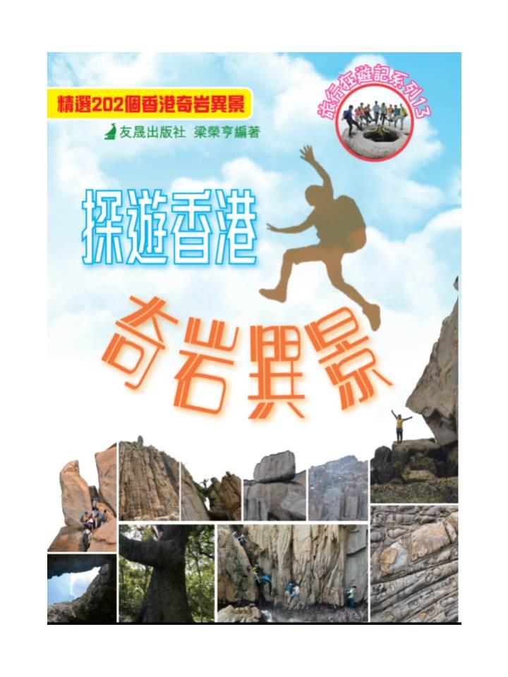 探遊香港奇岩異景