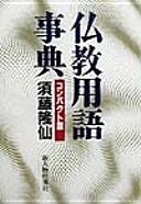 仏教用語事典コンパクト版