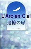 L'Arc‐en‐Ciel追憶の扉