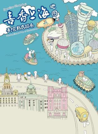 書香上海地圖