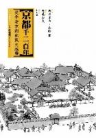 京都千二百年(上)