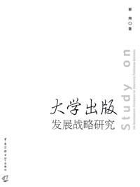 大学出版发展战略研究