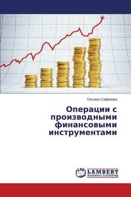Operatsii s proizvodnymi finansovymi instrumentami