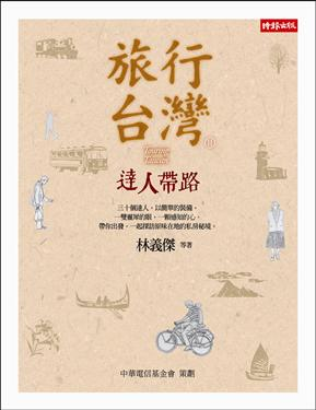 旅行台灣 2