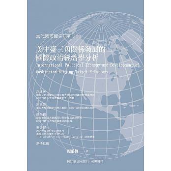 美中臺三角關係發展的國際政治經濟學分析