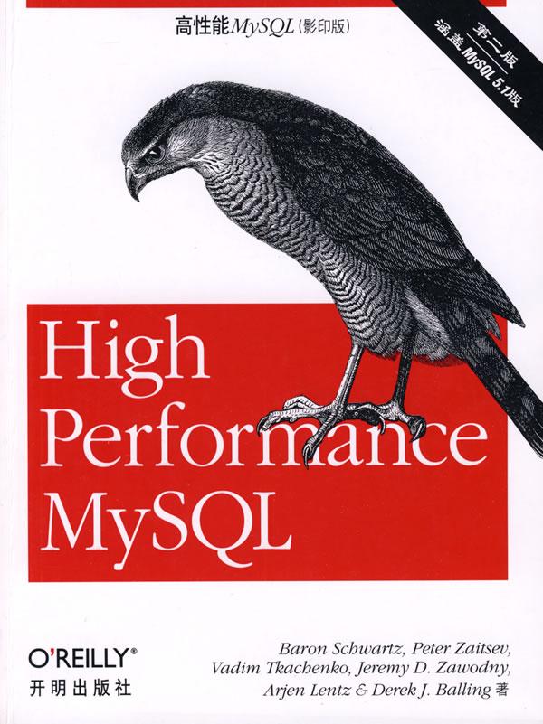 高性能MySQL(影印版)
