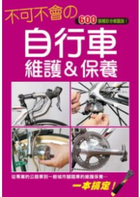 不可不會的自行車基礎維護&保養