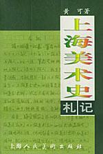 上海美术史札记