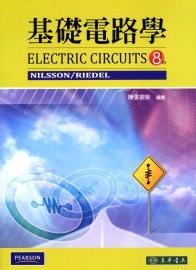 基礎電路學