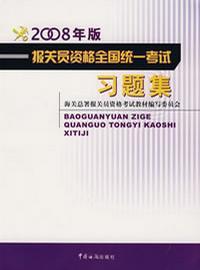 报关员资格全国统一考试习题集(2008年)