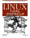 Linuxシステムプ...