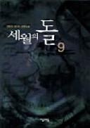 세월의 돌 9