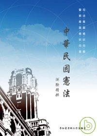 Xin bian Zhonghua Minguo xian fa ce yan jing cui