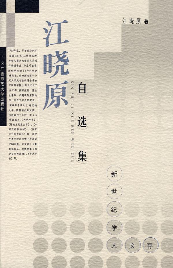 江晓原自选集