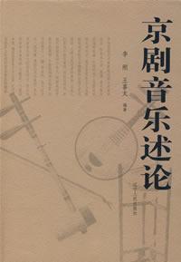 京剧音乐述论